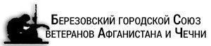 Сайт Березовского городского Союза ветеранов Афганистана и Чечни